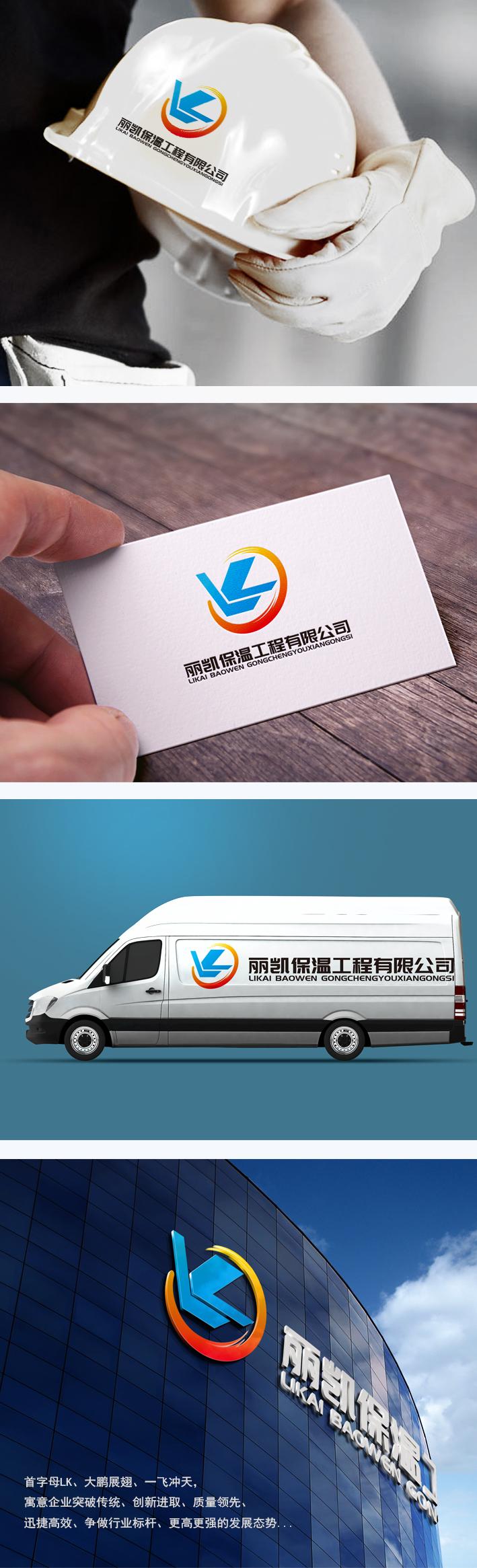 重庆丽凯保温工程有限公司logo设计_3035978_k68威客网