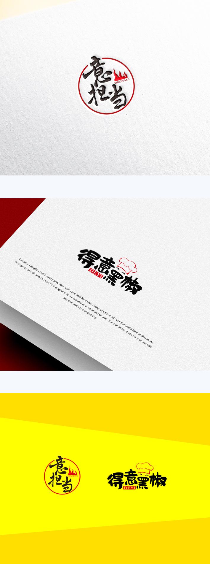 快餐店logo设计(4.1内容有补充)_3036929_k68威客网