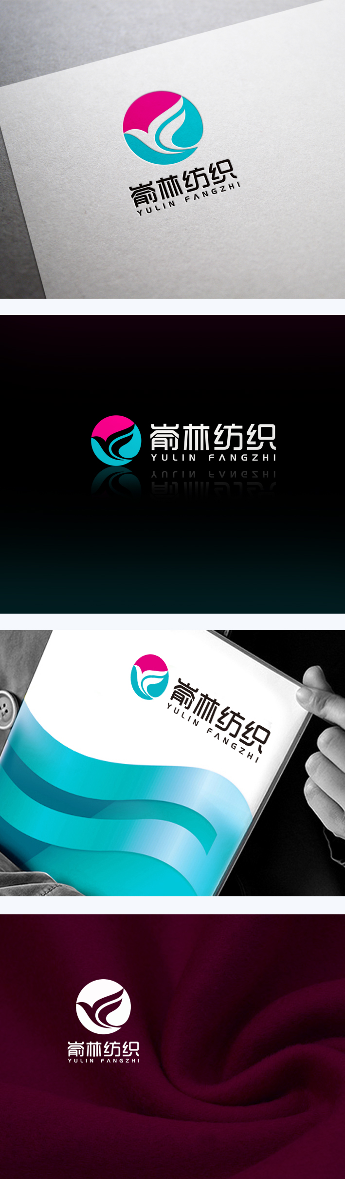 山东嵛林纺织科技有限公司LoGo设计_3037969_k68威客网
