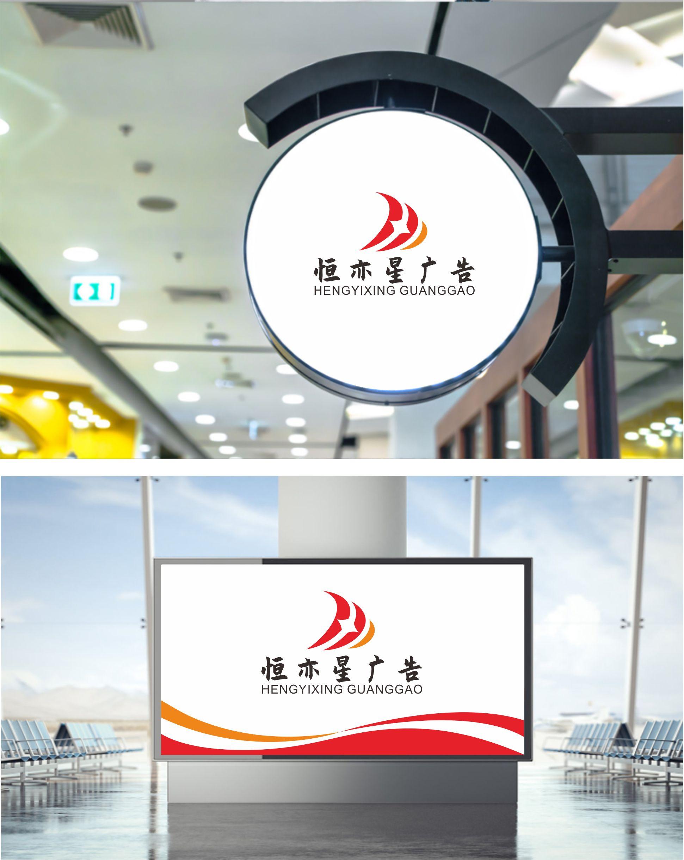恒亦星广告传媒logo设计_3036726_k68威客网