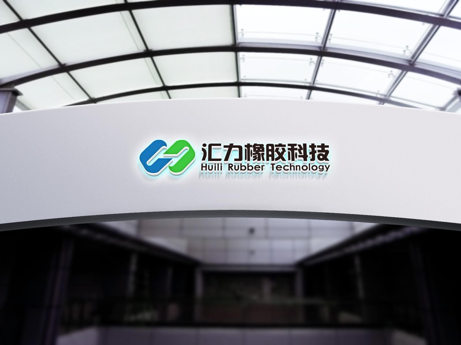 汇力橡胶科技公司征集LOGO_3038179_k68威客网