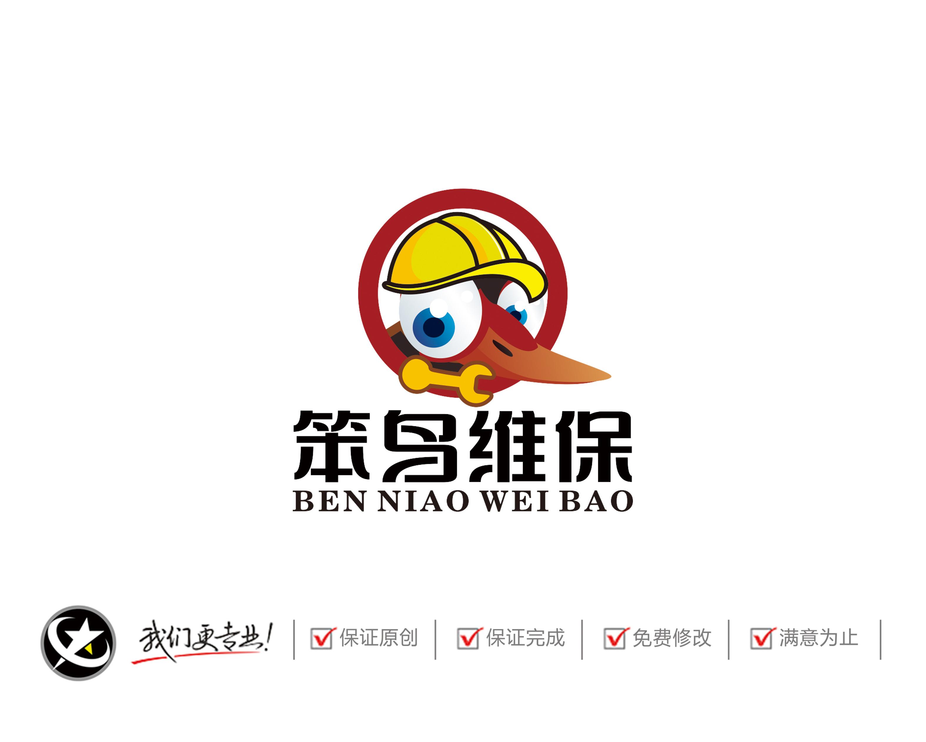 logo名称,笨鸟 / 笨鸟维保_3033447_k68威客网