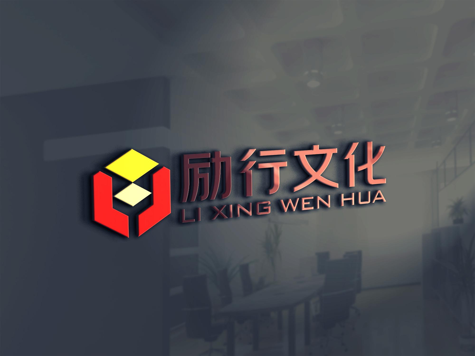 励行文化科技有限公司_3035849_k68威客网