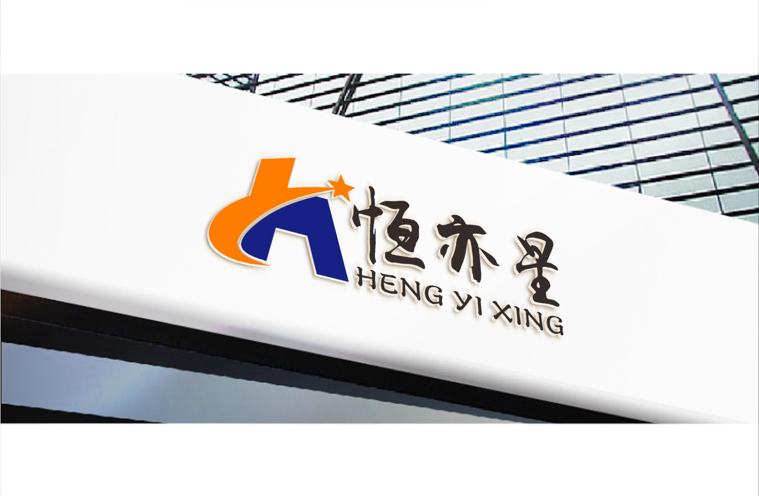 恒亦星广告传媒logo设计_3036707_k68威客网