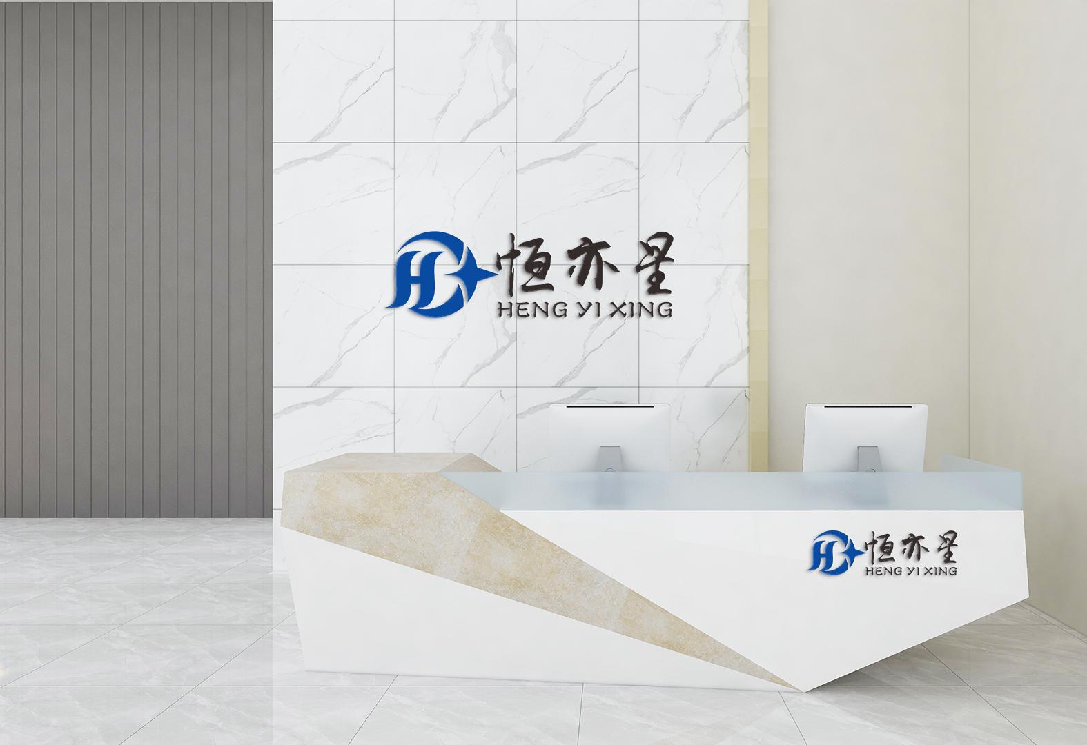 恒亦星广告传媒logo设计_3036709_k68威客网