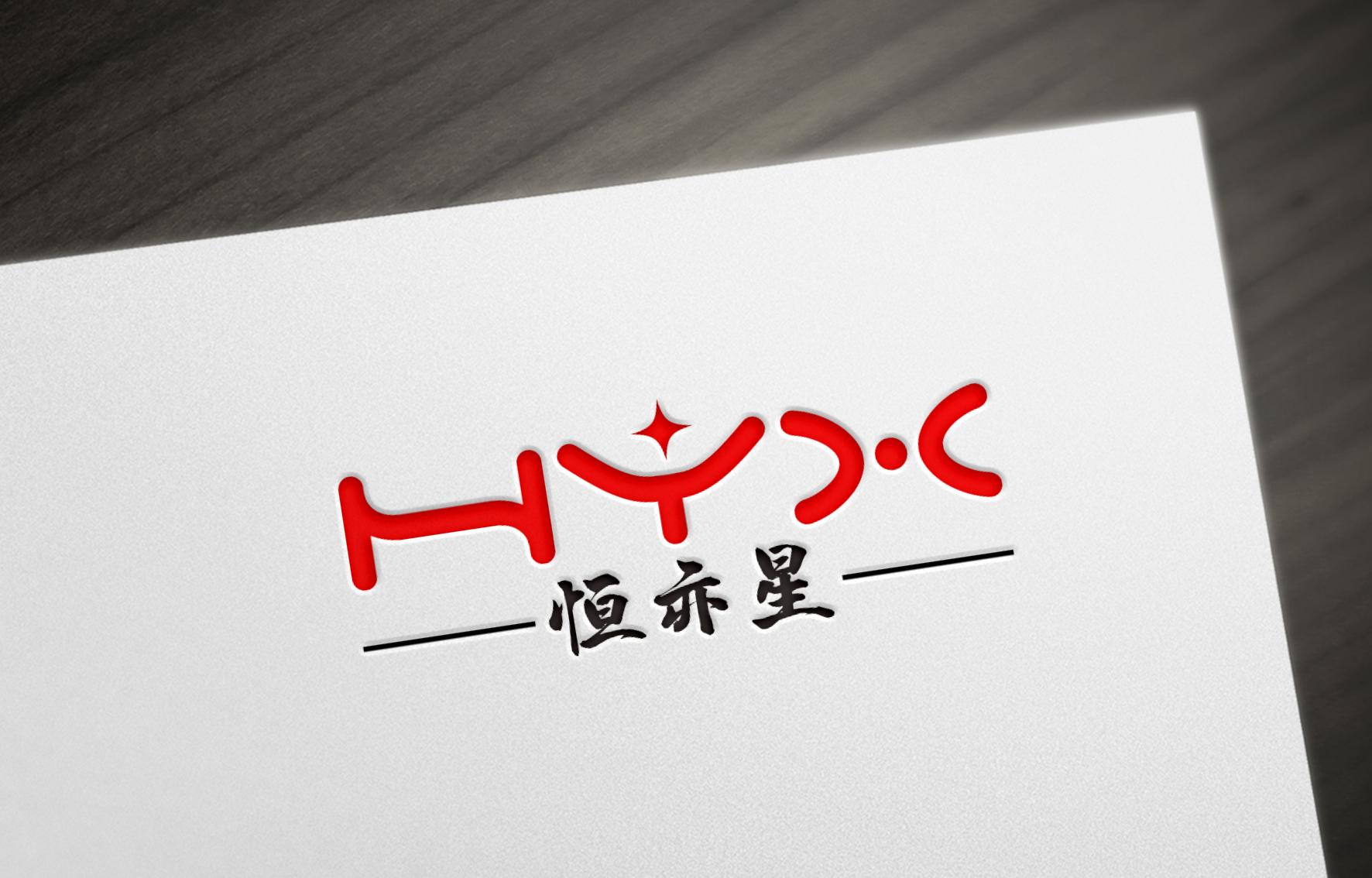 恒亦星广告传媒logo设计_3036784_k68威客网