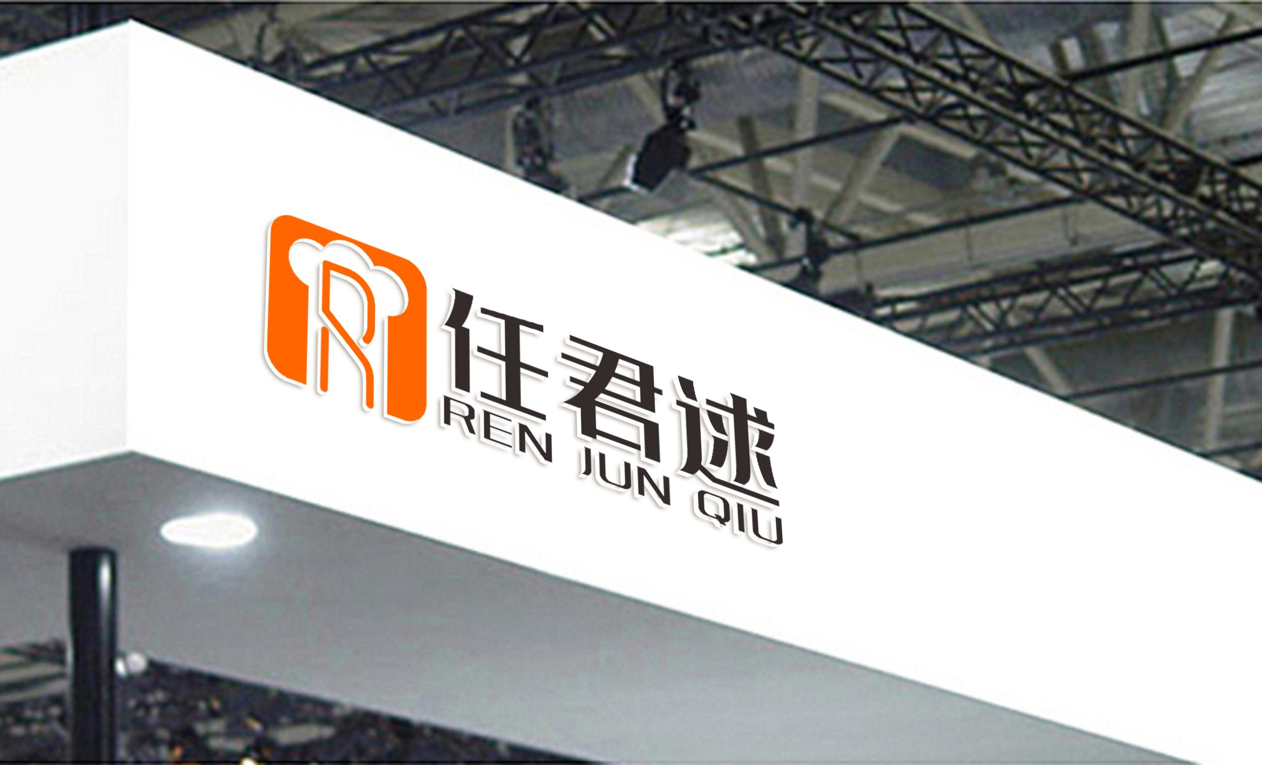 家居用品logo设计_3038009_k68威客网