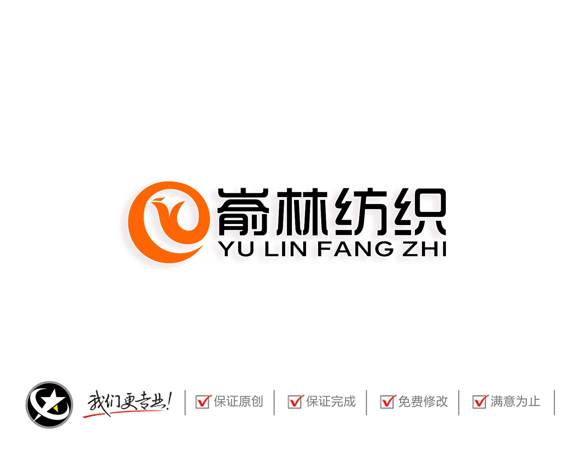 山东嵛林纺织科技有限公司LoGo设计_3038013_k68威客网