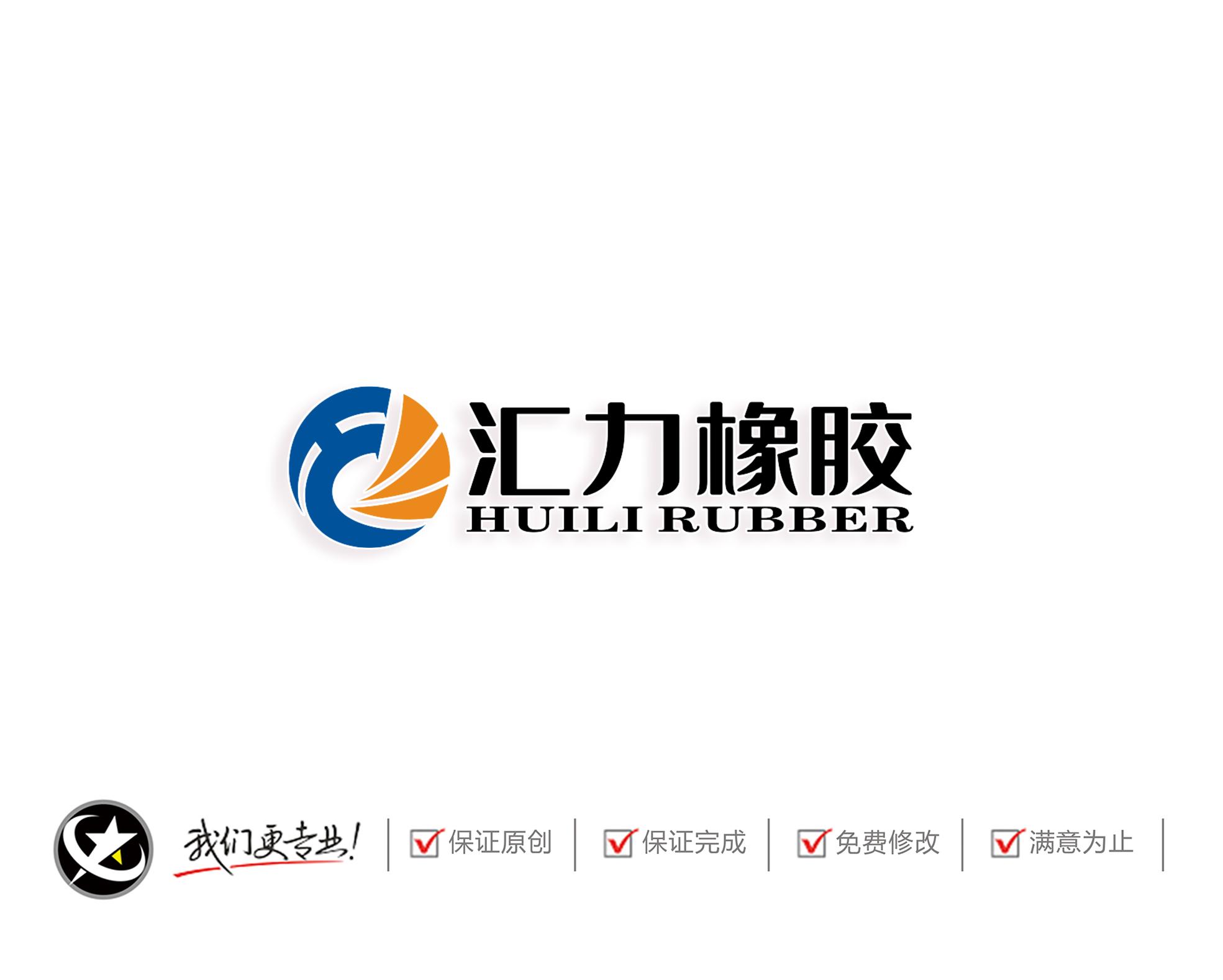 汇力橡胶科技公司征集LOGO_3038102_k68威客网