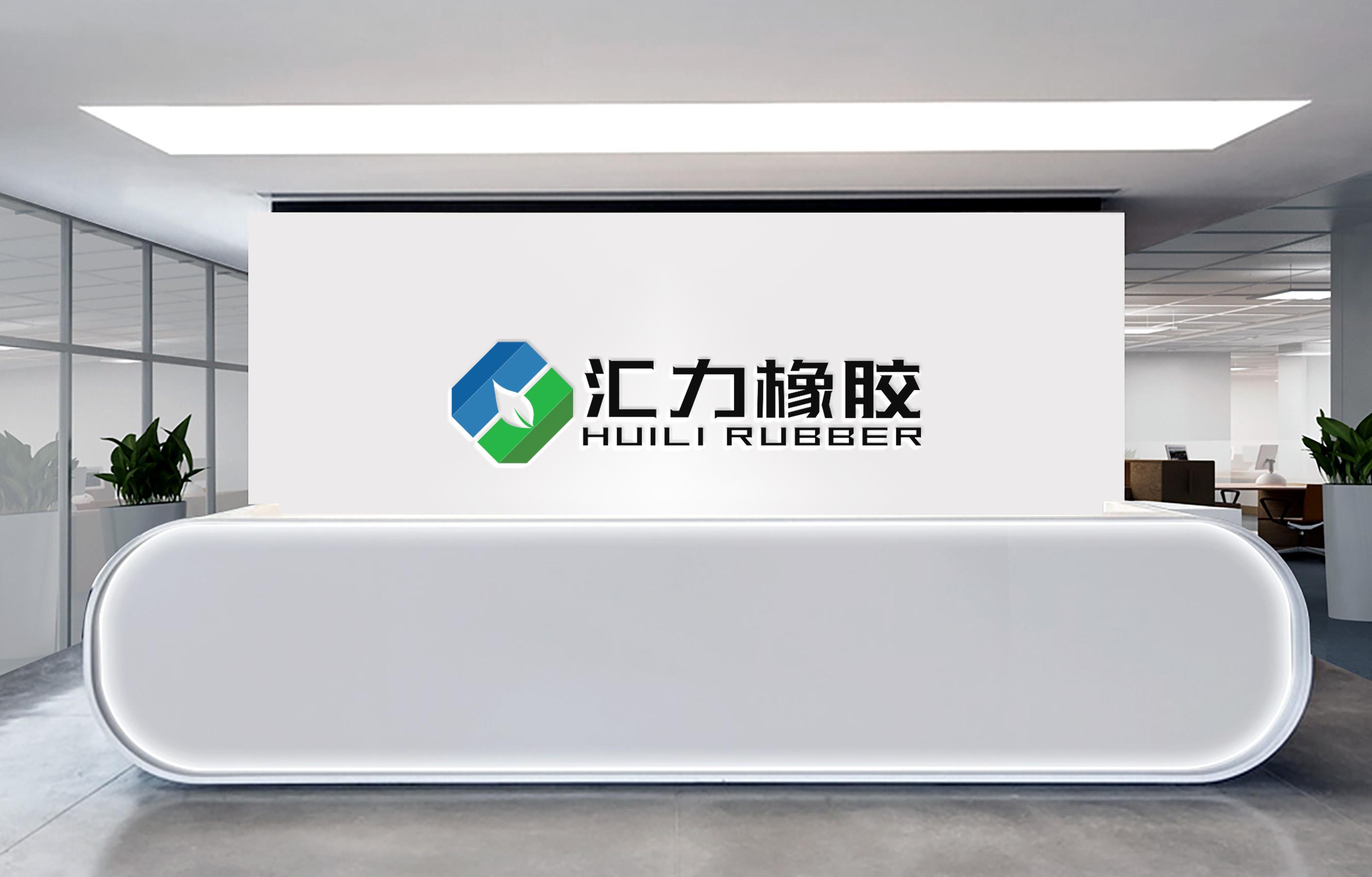 汇力橡胶科技公司征集LOGO_3038104_k68威客网