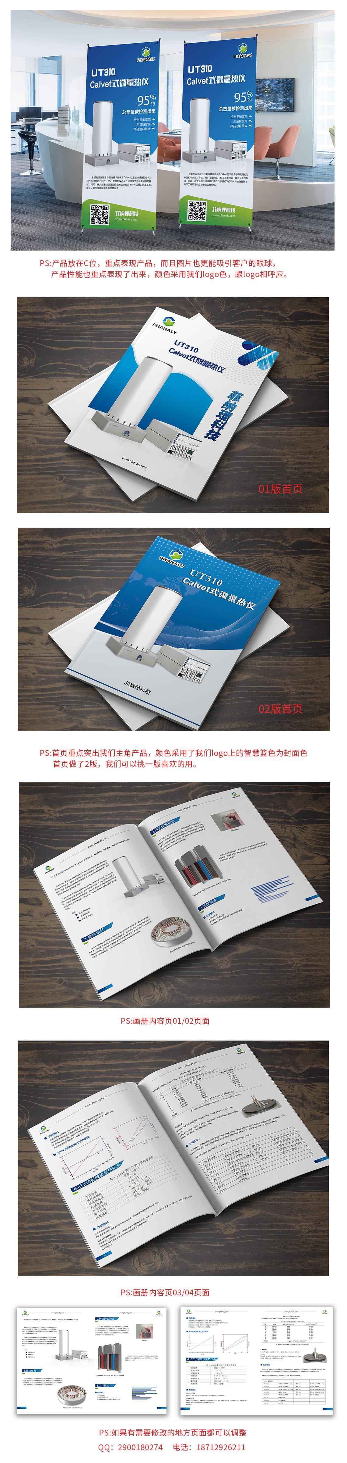产品画册和易拉宝设计_3034344_k68威客网