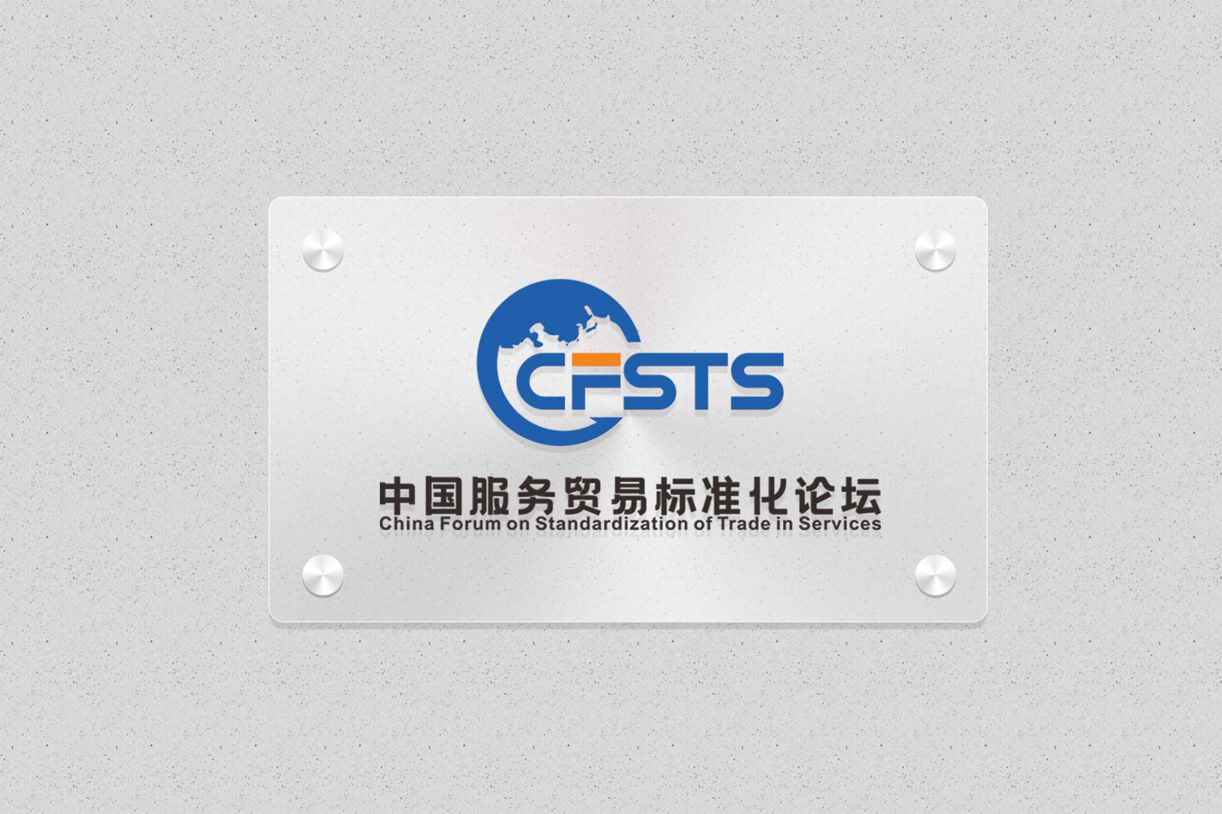 中国服务贸易标准化论坛logo征集方案_3038231_k68威客网