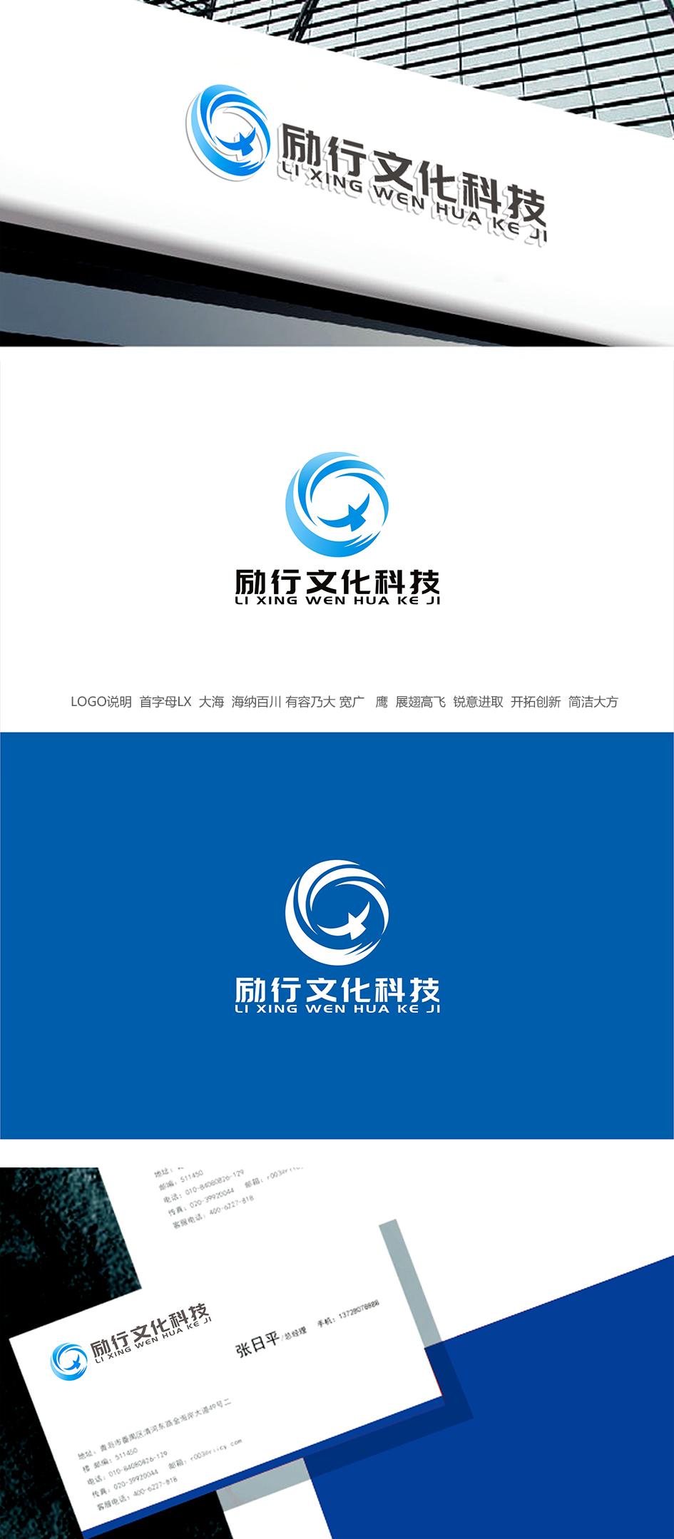励行文化科技有限公司_3035832_k68威客网