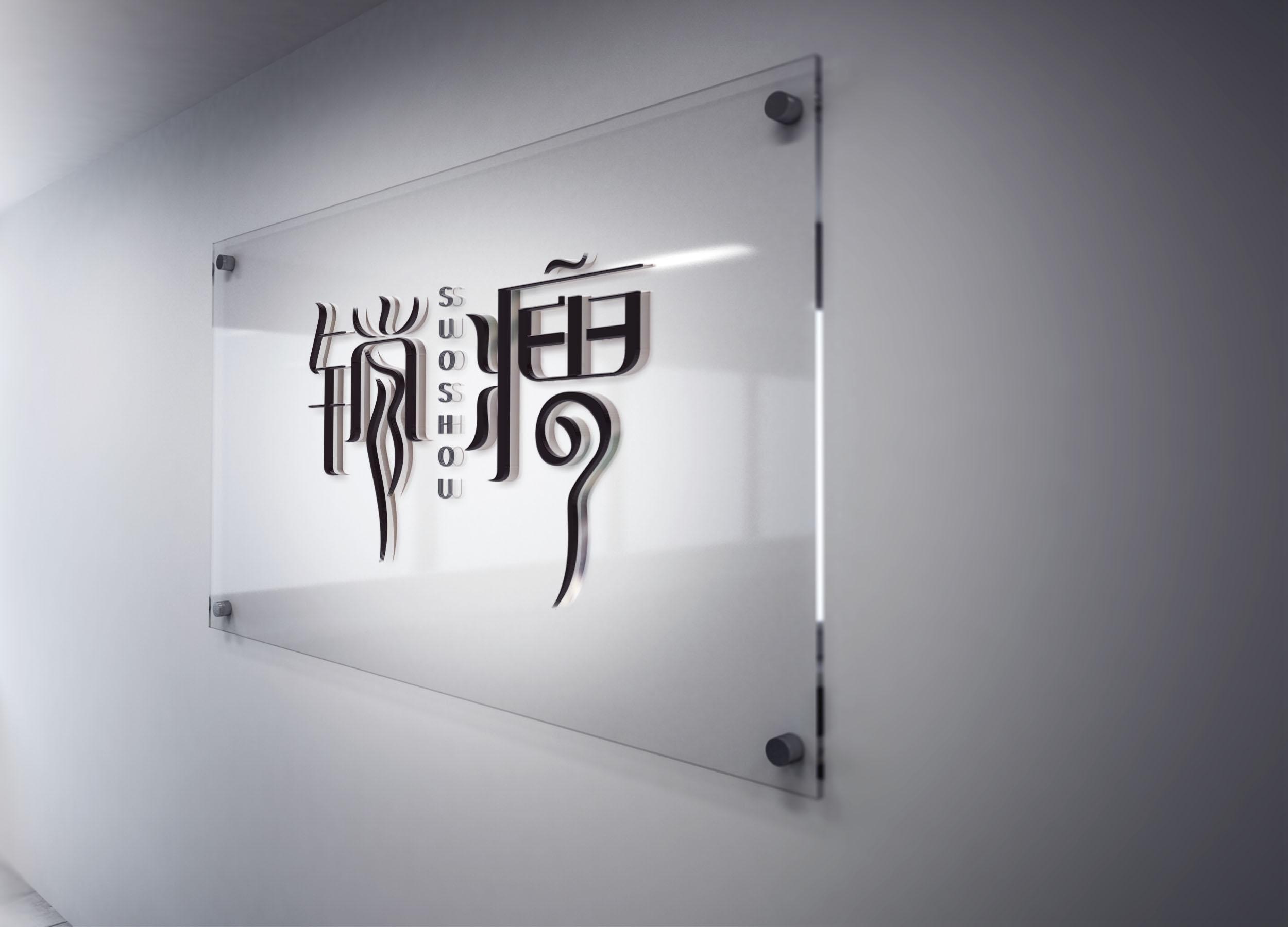 产品logo设计(内容有更新7.14)_3034137_k68威客网