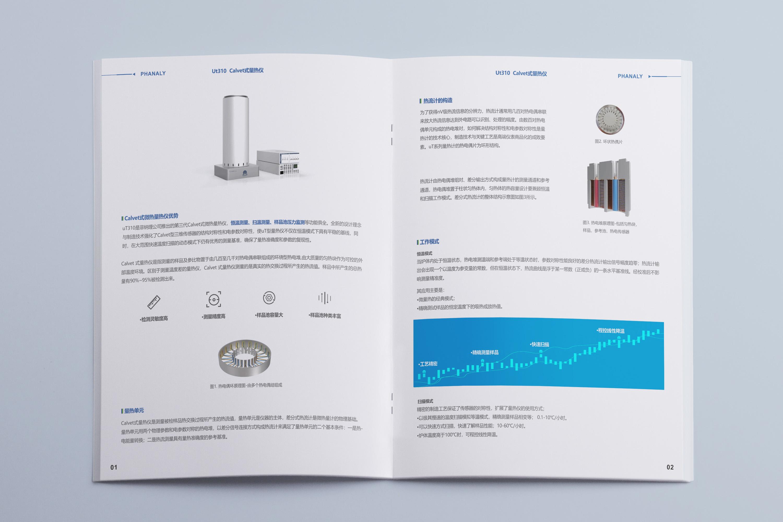 产品画册和易拉宝设计_3034194_k68威客网