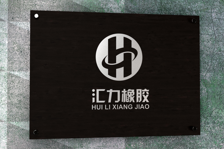 汇力橡胶科技公司征集LOGO_3038136_k68威客网
