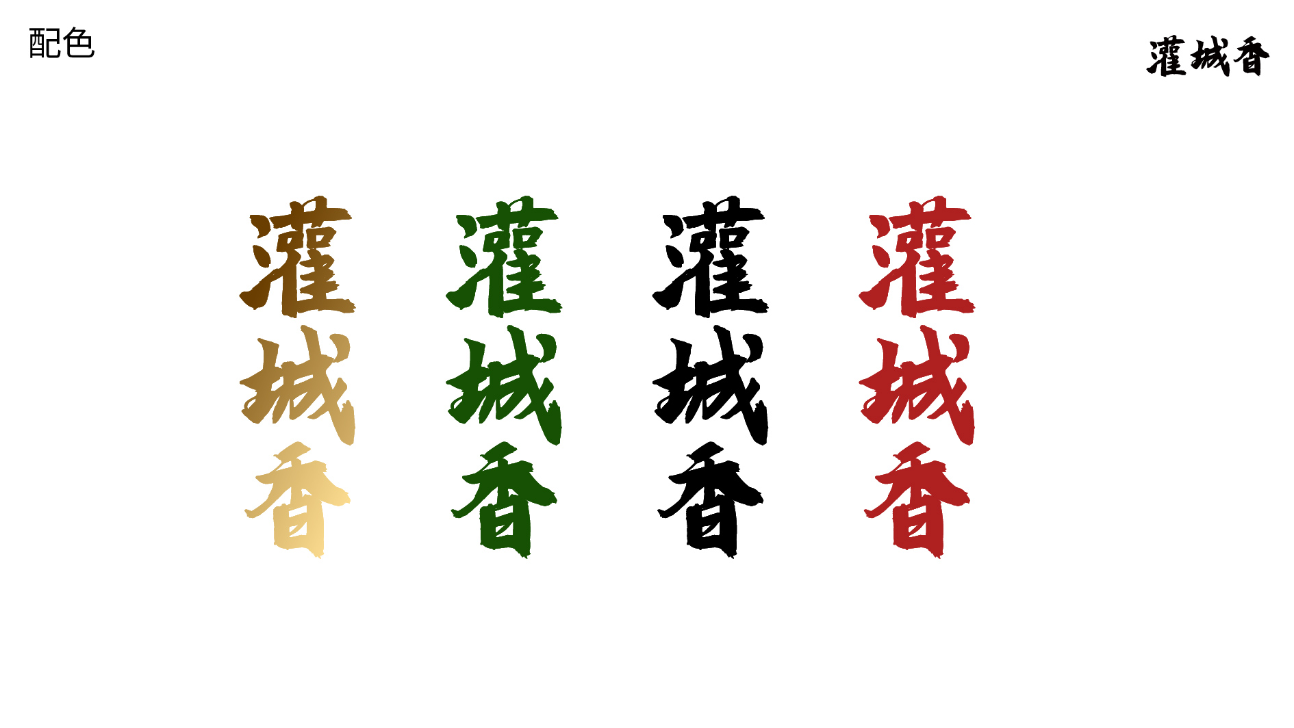 LOGO创意设计,品牌:灌城香(6.11附件有更新)_3033579_k68威客网
