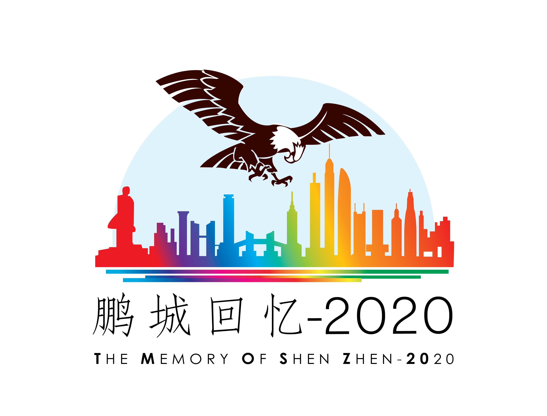 鹏城回忆-2020_3036132_k68威客网