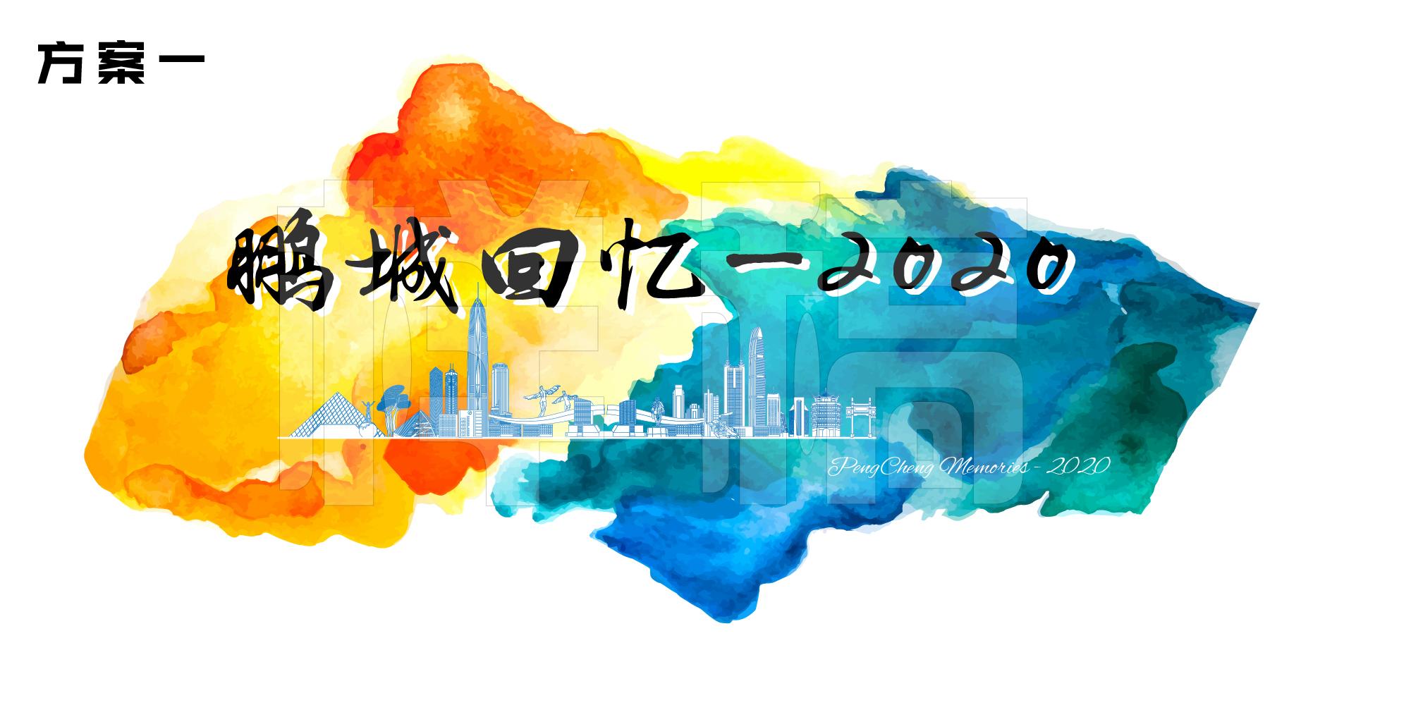 鹏城回忆-2020_3036127_k68威客网