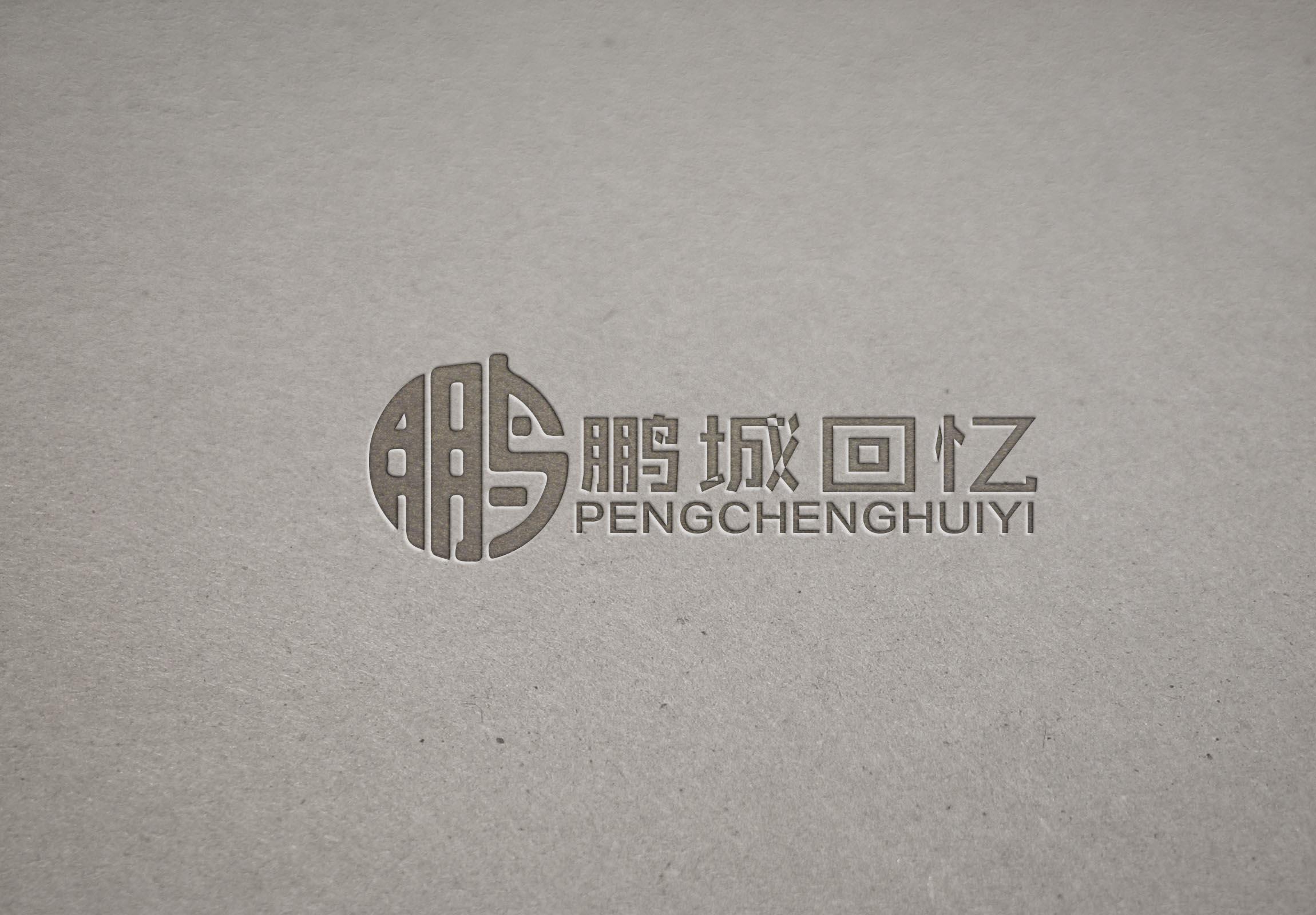 鹏城回忆-2020_3036130_k68威客网