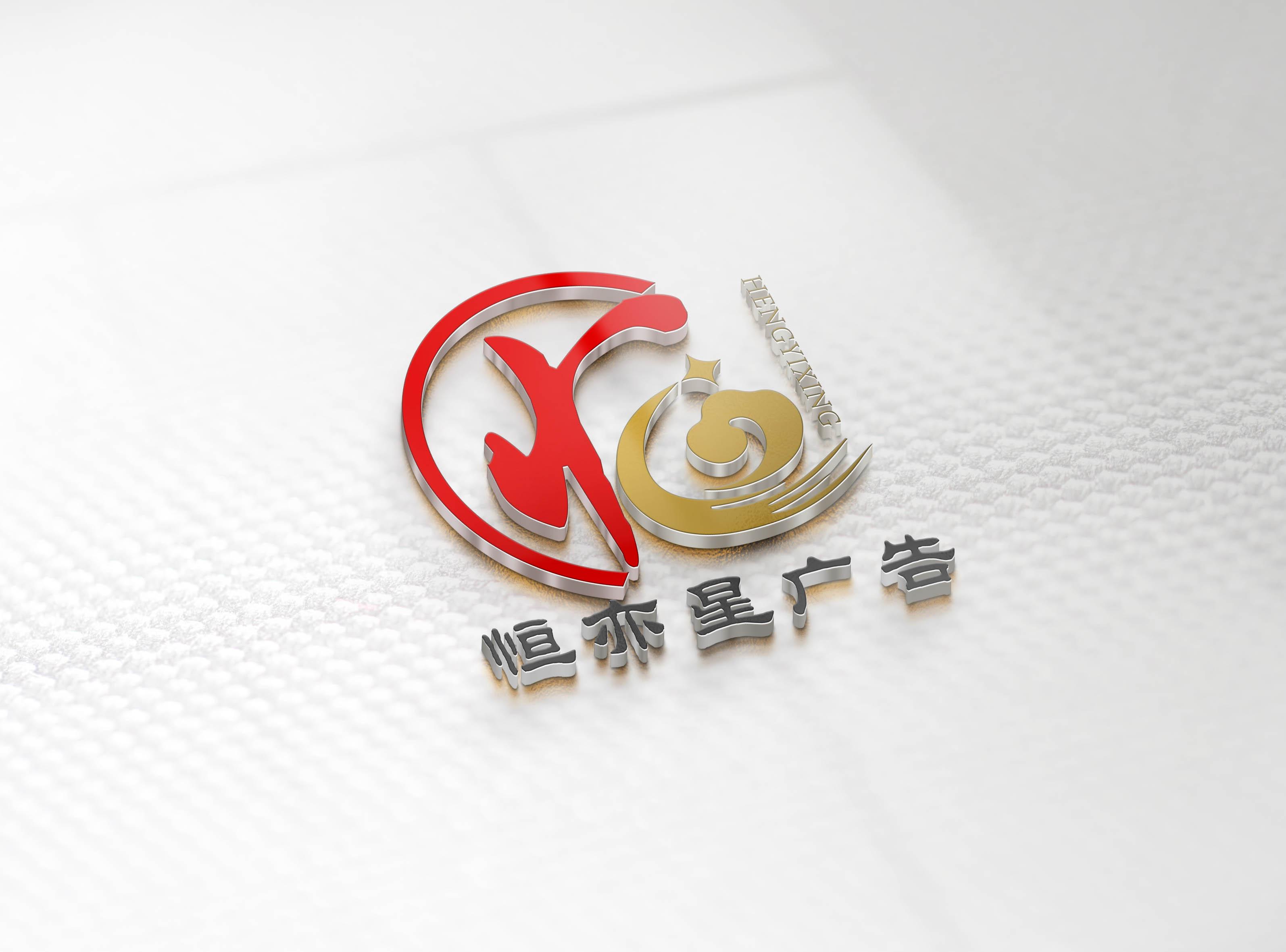 恒亦星广告传媒logo设计_3036822_k68威客网