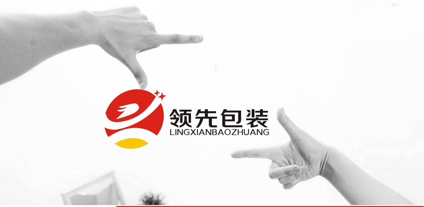 领先包装材料有限公司 logo设计_3036834_k68威客网