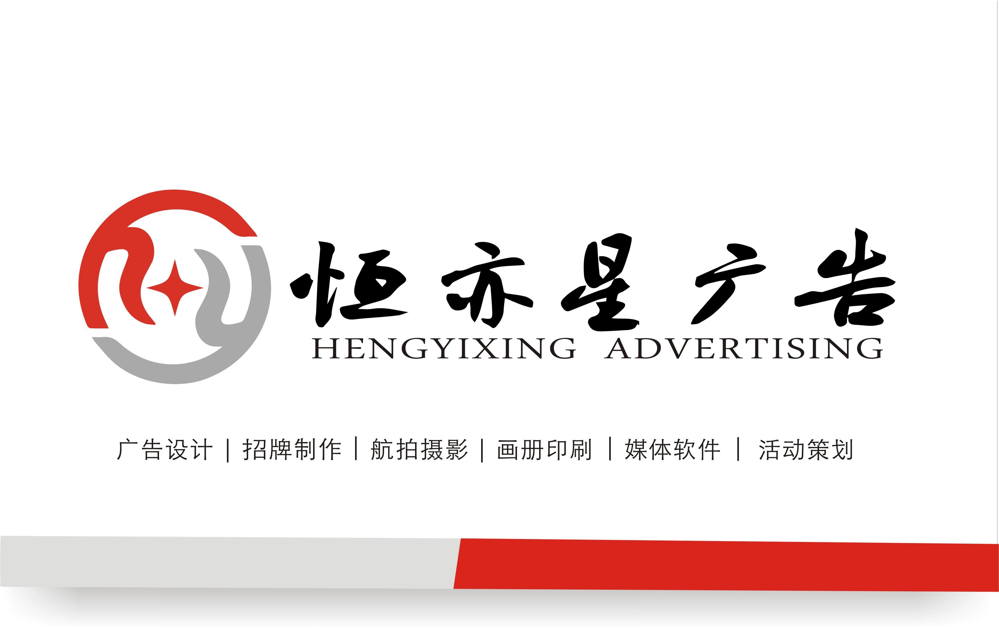 恒亦星广告传媒logo设计_3036975_k68威客网