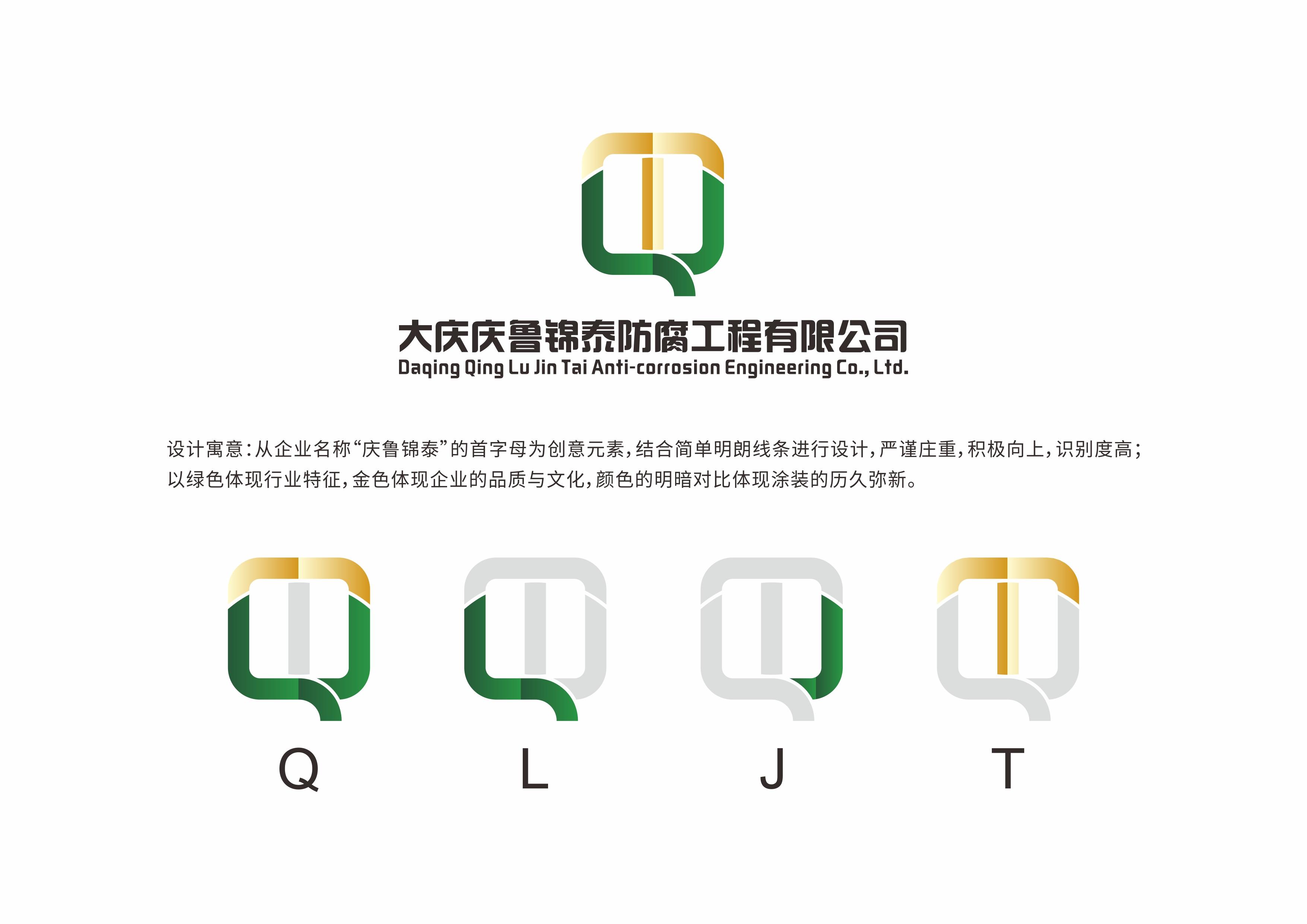 防腐科技公司LOGO设计_3032777_k68威客网