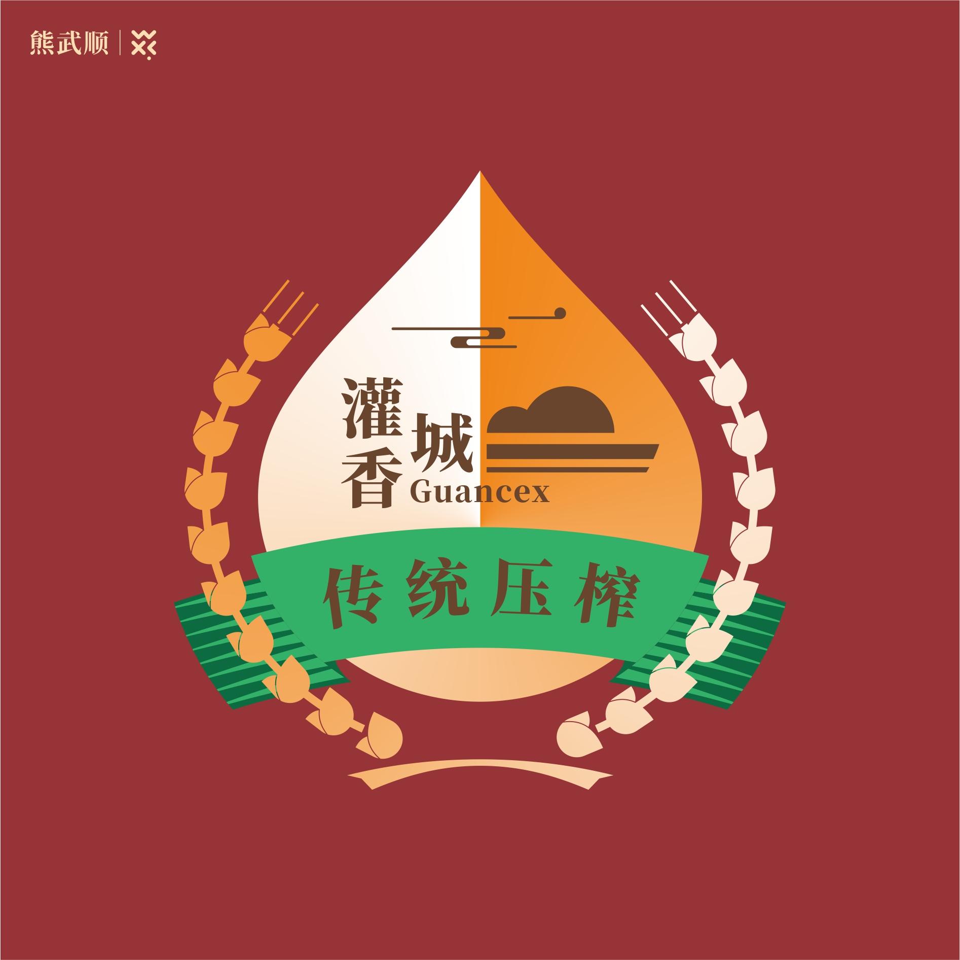LOGO创意设计,品牌:灌城香(6.11附件有更新)_3033553_k68威客网