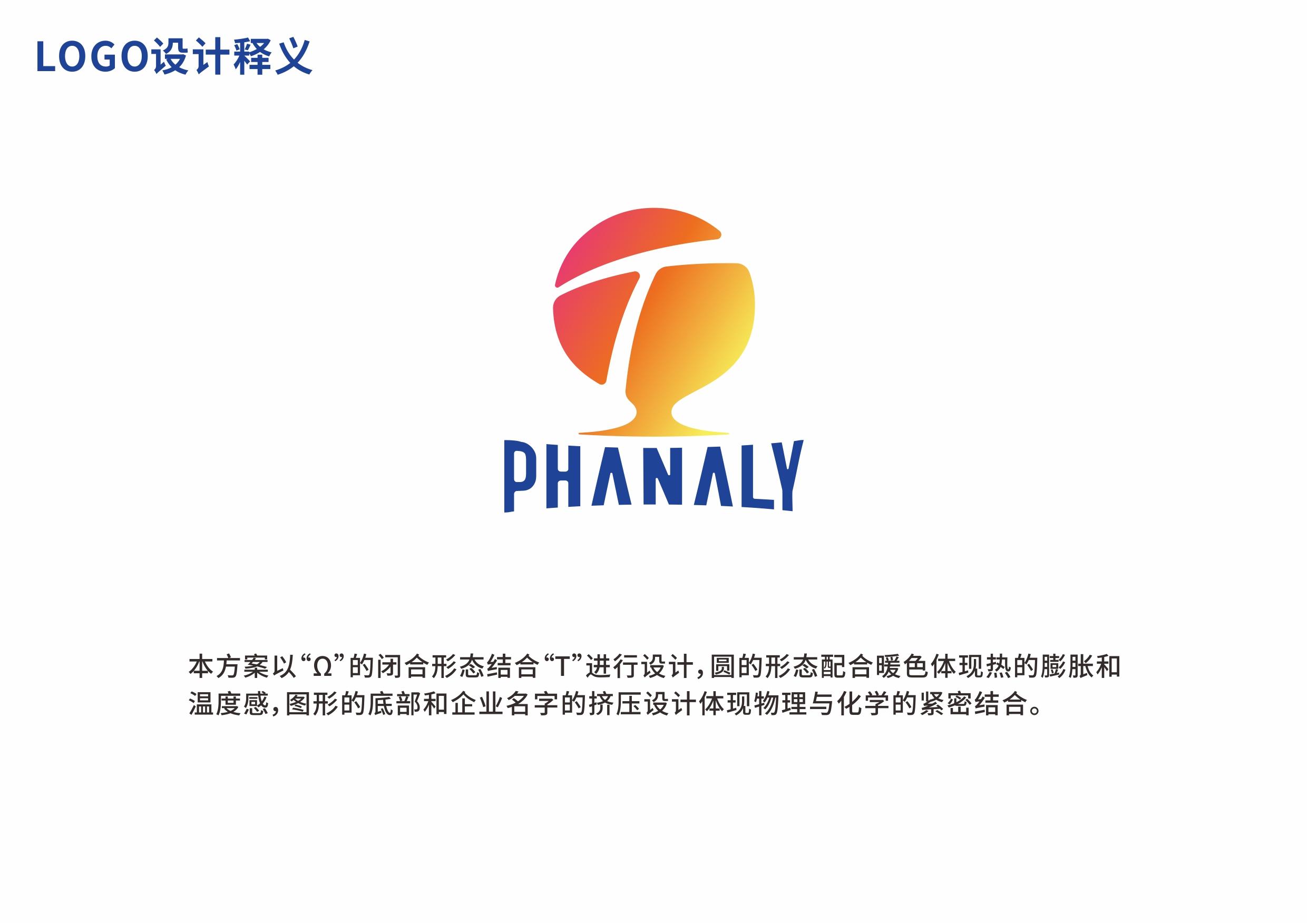 热分析仪器行业logo设计_3034147_k68威客网