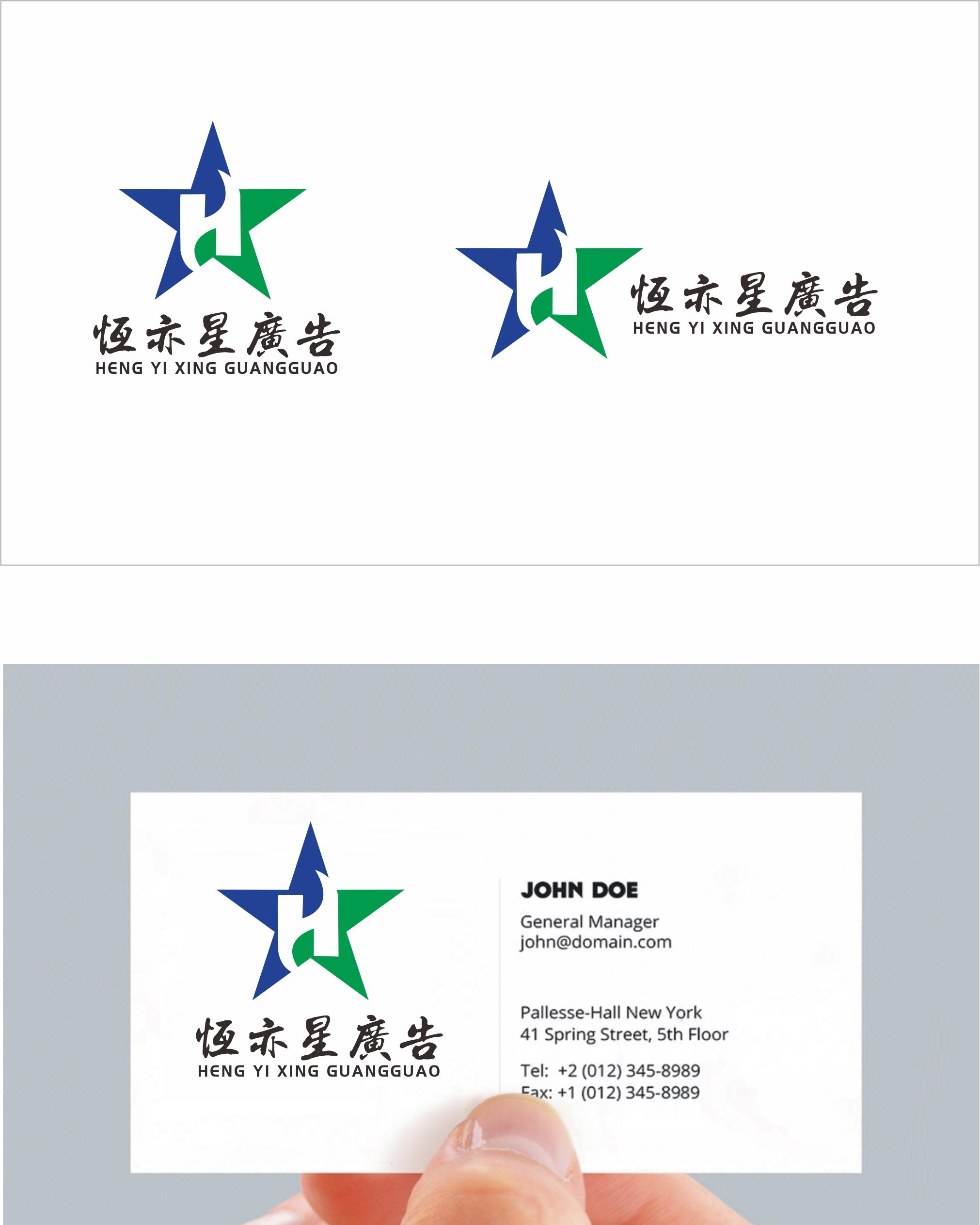 恒亦星广告传媒logo设计_3036690_k68威客网