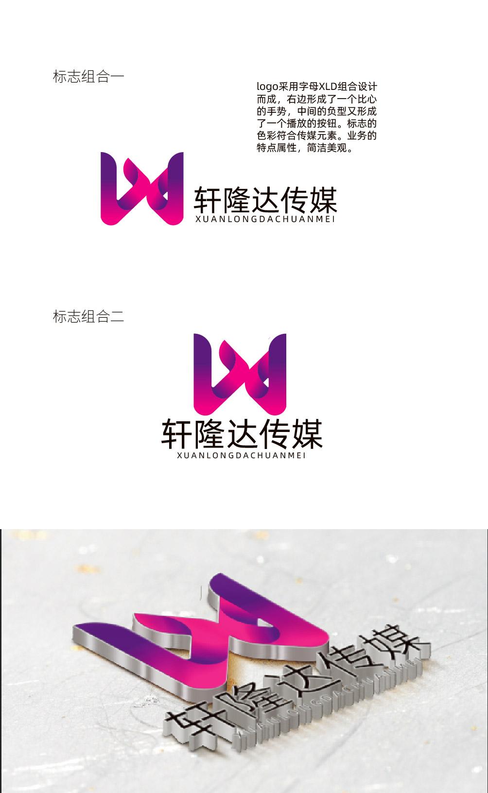 轩隆达传媒logo设计_3032838_k68威客网