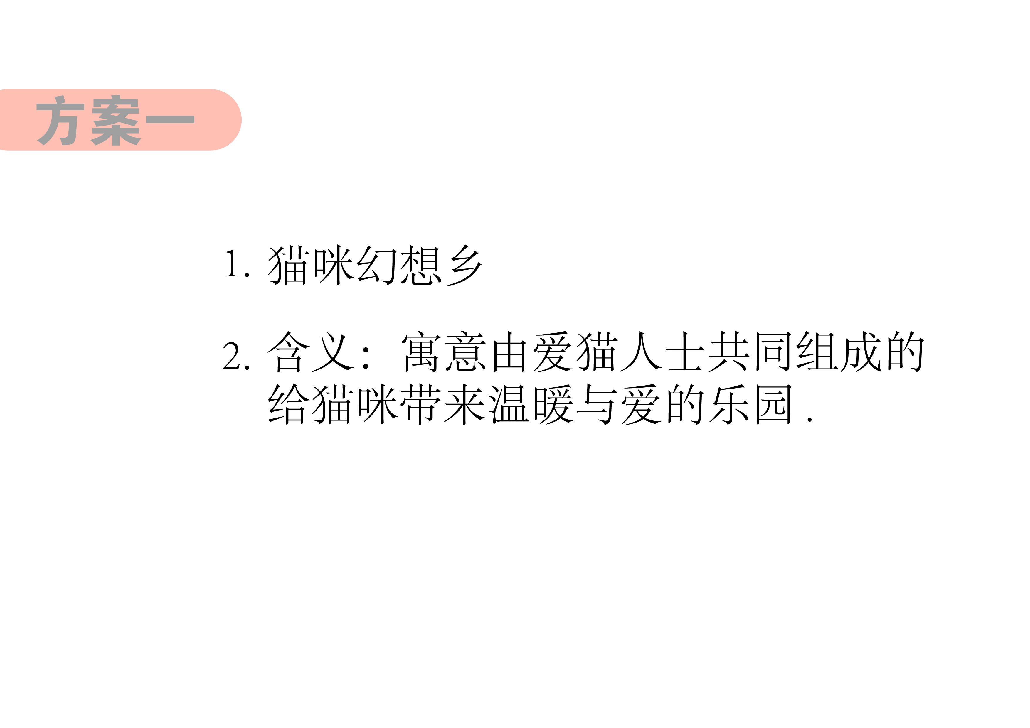 养猫社群起名_3036790_k68威客网